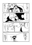 4koma admiral_(kantai_collection) akashi_(kantai_collection) cape comic geeyaa headgear highres kantai_collection kongou_(kantai_collection) long_hair lying_on_lap lying_on_person military military_uniform monochrome naval_uniform shinkaisei-kan short_hair sketch sleeping_on_person translation_request uniform wo-class_aircraft_carrier