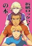 antonio_lopez bad_id blonde_hair blue_eyes brown_hair expressionless green_eyes ivan_karelin keith_goodman male morino_mizu multiple_boys person_on_head purple_eyes salute short_hair simple_background t-shirt tiger_&_bunny violet_eyes
