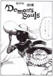 demon's_souls demon's_souls executioner_miralda fat_minister kurenai_no_buta monochrome nameless_(rynono09) translation_request