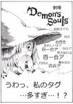 demon's_souls demon's_souls monochrome nameless_(rynono09) partially_translated too_low_salary translation_request yuria_the_witch