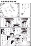 8toushin comic dark_souls mimic mimic_chest monochrome monster nameless_(rynono09) partially_translated tongue tongue_out translation_request