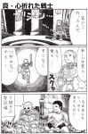 dark_souls demon's_souls demon's_souls monochrome nameless_(rynono09) partially_translated translation_request
