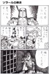 comic dark_souls lingerie nameless_(rynono09) queen_of_sunlight_gwynevere solaire_of_astora translated underwear