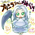 chibi crossbreed_priscilla dark_souls eyes fang fur green green_eyes long_hair priscilla_the_crossbreed sakurabe_notosu scythe tail translated translation_request white_hair