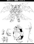 crescent demon_wings g_gundam ghost ghost_tail gundam hat letterboxed m_ganzy mecha mechanization mima monochrome solo staff text touhou touhou_(pc-98) wings wizard_hat