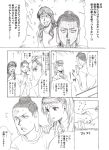 blush buddha cat closed_eyes comic crossover crown_of_thorns eyes_closed facial_hair head_mounted_display inoichi jesus long_hair misaka_imouto monochrome mustache saint_onii-san saint_young_men smile to_aru_majutsu_no_index translated translation_request