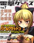 bow cover fake_cover hair_bow hair_up kurodani_yamame magazine_cover mr_pavlov red_eyes solo the_iron_of_yin_and_yang tomotsuka_haruomi touhou translation_request