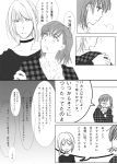 accelerator adult choker comic misaka_mikoto monochrome niko_(toaru06) ponytail to_aru_majutsu_no_index translation_request