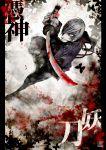 blood butterfly ishida_mitsunari ishida_mitsunari_(sengoku_basara) kaoru-y kaoru_(kaoru-y) katana male sengoku_basara_3 signature solo sword weapon
