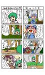 animal_ears antennae bird_ears bug bush comic eating fingernails food green_hair happy konpaku_youmu long_fingernails long_nails mystia_lorelei pink_hair saigyouji_yuyuko sharp_fingernails sharp_nails smile tawasiken teeth touhou translation_request tree wavy_mouth wriggle_nightbug