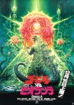 absurdres biollante flower godzilla godzilla_vs._biollante highres kaijuu movie_poster ocean official_art ourai_noriyoshi plant rose title_drop tokusatsu translation_request vines