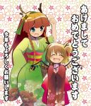 :d ^_^ akeome alternate_costume antlers blue_eyes braid clenched_hand closed_eyes dei_shirou dress ex-meiling eyes_closed flandre_scarlet floral_print flower green_dress hair_ribbon hairband highres hong_meiling horns japanese_clothes kimono kotoyoro long_hair multiple_girls new_year no_hat no_headwear obi open_mouth raised_fist red_dress ribbon sash side_ponytail smile star the_embodiment_of_scarlet_devil touhou translated twin_braids unmoving_pattern wings