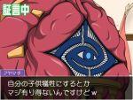 akito_(owata11) court crossover duminass dunamis_(super_robot_wars) fake_screenshot flag gyakuten_saiban laughing monster solo super_robot_wars_z2 text translated
