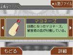 akito_(owata11) blood bottle check_translation crossover fake_screenshot gyakuten_saiban mayonnaise no_humans super_robot_wars_z2 text translated