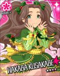 character_name dress flower green_eyes idolmaster idolmaster_cinderella_girls kusakabe_wakaba long_hair official_art solo star twintails