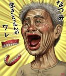 bust dentures downtown_no_gaki_no_tsukai_ya_arahende!! face facial_hair flying_dentures grey_hair hamada_masatoshi male matataku old old_man open_mouth realistic short_hair solo stubble tears teeth translation_request
