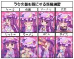 >:| 3:< :>= :d :t =_= blush bow cake chart closed_eyes cookie crescent cup eating expressions eyes_closed food food_on_face hair_bow happy hat highres kawamura_tenmei long_hair nikuman noodles open_mouth patchouli_knowledge popsicle potato_chips purple_eyes purple_hair ramen rice shrimp shrimp_tempura smile solo teacup tempura touhou translated very_long_hair violet_eyes wavy_mouth