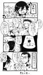 4koma comic inaba_masao multiple_boys nanjou_kei persona persona_1 school_uniform toudou_naoya translation_request tsukito_(leaf_moon82)