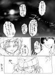 amagi_yukiko blush comic earmuffs greyscale monochrome multiple_girls persona persona_4 satonaka_chie suta_furachina translated