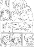 blush comic earmuffs greyscale jacket monochrome persona persona_4 satonaka_chie solo suta_furachina translated