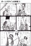 blush dark_souls dragon_slayer_ornstein full_armor helmet lady_of_the_darkling monochrome nameless_(rynono09) polearm spear sword tears translation_request weapon