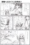 closed_eyes comic crossbreed_priscilla dark_souls dragon eyes_closed fang food frozen fur grill horns ice long_hair monochrome nameless_(rynono09) open_mouth priscilla_the_crossbreed sparkle translation_request