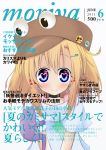 blonde_hair blue_eyes bust choker contemporary cover earrings fake_cover frog frog_hair_ornament hair_ornament hairclip hat heart heart-shaped_pupils highres jewelry looking_at_viewer magazine_cover moriya_suwako naobe009 pins pyonta smile solo symbol-shaped_pupils t-shirt touhou translation_request v_arms