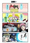 4koma animal_ears bag box braid cat_ears cat_tail child comic dress energy_beam gibuchoko green_dress hat hat_ribbon highres in_box in_container kaenbyou_rin kindergarten_uniform komeiji_koishi komeiji_satori multiple_girls parody pink_hair ranma_1/2 reiuji_utsuho ribbon school_hat shirt siblings silver_hair sisters skirt tail third_eye touhou translated translation_request twin_braids wings