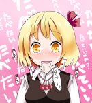 alternate_eye_color blonde_hair blush bust drooling heart heart-shaped_pupils murakami4949 rumia saliva solo sweat symbol-shaped_pupils the_embodiment_of_scarlet_devil touhou yellow_eyes youkai