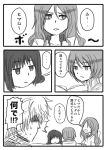 1boy 3girls comic hamazura_shiage kinuhata_saiai long_hair monochrome mugino_shizuri multiple_girls nobuchi short_hair takitsubo_rikou to_aru_majutsu_no_index translation_request