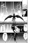 1girl black_hair highres judo_fuu monochrome reiuji_utsuho shoes solo touhou translation_request wings