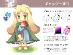 apple axis_powers_hetalia bad_id bag blonde_hair blue_hair blush bow bunny_ears chibi child cirno cloak dress eyebrows fairy flying food fruit green_eyes hair_bow holding holding_fruit how_to male open_mouth ribbon short_hair skirt sokomushi thick_eyebrows touhou translation_request united_kingdom_(hetalia) wings