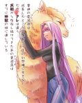 alpaca blindfold casual facial_mark fate/stay_night fate_(series) hug jeans llama long_hair orange541 purple_hair rider translation_request very_long_hair