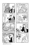 4koma bald bkub bowl clenched_hand closed_eyes comic creature drooling facial_hair fakkuma_(character) fork formal goatee goho_mafia!_kajita-kun greyscale hair_between_eyes halftone hand_on_own_head highres holding holding_fork holding_tray jacket mafia_kajita monochrome motion_lines multiple_4koma mustache nakamura_yuuichi resting shiny shiny_clothes shiny_hair shirt short_hair shouting simple_background slapping sparkle speech_bubble steam sucking suit sunglasses swatting talking translation_request tray two-tone_background