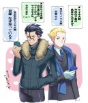 ahoge black_hair blonde_hair blue_eyes casual cellphone coat fate/zero fate_(series) feather_boa gloves hair_slicked_back hand_in_pocket kayneth_archibald_el-melloi lancer_(fate/zero) male mole multiple_boys necktie orpheus99 phone scarf texting translation_request white_gloves yellow_eyes