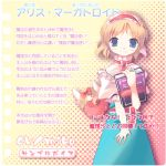 alice_margatroid ayuka book character_name doll dress hairband shanghai_doll solo touhou translation_request