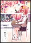 bad_id calculus chair child classroom closed_eyes comic desk hairband heart kiira komeiji_satori math multiple_girls open_mouth pink_hair purple_hair rubbing_eyes shirt short_hair sitting skirt sleeping smile surprised teacher touhou translated translation_request uwabaki