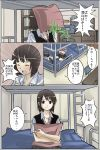 amakura_mayu amakura_mio bed black_hair breasts cleavage comic crimson_butterfly fatal_frame fatal_frame_2 fatal_frame_ii moketto multiple_girls nipples school_uniform siblings sisters skirt tank_top translation_request twins