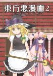bow braid broom capelet crescent dress hair_bow hat hat_ribbon holding kirisame_marisa kurarin library long_hair multiple_girls patchouli_knowledge purple_eyes purple_hair ribbon single_braid striped striped_background too_many_books touhou translation_request vertical_stripes violet_eyes voile witch witch_hat yellow_eyes