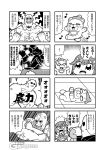 ! /\/\/\ 2boys 2girls 4koma anger_vein arms_up aura bald bear bib bkub blush_stickers character_request clenched_hands closed_eyes comic emphasis_lines facial_hair goho_mafia!_kajita-kun greyscale hair_ornament halftone hat highres holding holding_person jacket lying mafia_kajita monochrome motion_lines multiple_4koma multiple_boys multiple_girls muscle mustache no_pupils o_o on_back on_ground shaded_face shirt shouting silhouette simple_background smile speech_bubble speed_lines spoken_exclamation_mark star star_hair_ornament sunglasses surprised surprised_arms sweat talking translation_request two-tone_background umino_chika_(character) veins