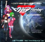 bad_id bodysuit breasts cosplay crossover english hakurei_reimu highres japanese kazami_yuuka klan_klein klan_klein_(cosplay) macross macross_frontier meltrandi microphone parody patchouli_knowledge pilot_suit s.m.s. saotome_alto saotome_alto_(cosplay) science_fiction sheryl_nome sheryl_nome_(cosplay) spacesuit text touhou translation_request zentradi