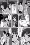 amakura_mayu amakura_mio animal black_hair breasts comic crimson_butterfly fatal_frame fatal_frame_2 fatal_frame_ii lowres moketto monochrome multiple_girls siblings sisters train translation_request twins