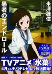 brown_hair desk highres hyouka ibara_mayaka kotenbu_series library magazine_scan official_art open_mouth purple_eyes raised_eyebrow school_uniform serafuku solo violet_eyes