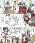 amakura_mayu amakura_mio black_hair breasts comic crimson_butterfly fatal_frame fatal_frame_2 fatal_frame_ii gym_uniform moketto monochrome multiple_girls school_uniform siblings sisters train translation_request twins