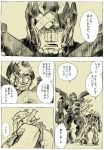 autobot character_request comic ironhide jazz_(transformers) kotteri monochrome multiple_boys no_humans robot transformers translation_request