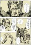 autobot character_request comic ironhide jazz_(transformers) kotteri monochrome multiple_boys no_humans robot transformers translation_request