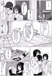 amakura_mayu amakura_mio animal black_hair breasts casual comic crimson_butterfly fatal_frame fatal_frame_2 fatal_frame_ii hat lowres moketto monochrome multiple_girls siblings sisters sunglasses train translation_request twins