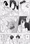 amakura_mayu amakura_mio bathrobe black_hair breasts comic crimson_butterfly fatal_frame fatal_frame_2 fatal_frame_ii lowres moketto monochrome multiple_girls siblings sisters sleeping train translation_request twins x-ray yuri