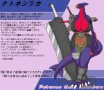 68 garchomp huge_breasts legs pokemon thick_thighs thighs translation_request wide_hips
