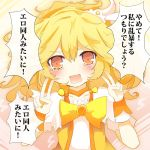 blonde_hair bowtie brooch choker cure_peace double_v jewelry kise_yayoi like_an_ero-doujin long_hair magical_girl matsushita_yuu precure smile_precure! solo tears translated v wavy_mouth yellow_eyes